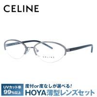 セリーヌ フレーム 伊達 度付き 度入り メガネ 眼鏡 CELINE VC1252M 52サイズ 0568 レディース ハーフリム/フォックス