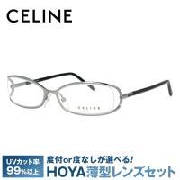 セリーヌ フレーム 伊達 度付き 度入り メガネ 眼鏡 CELINE VC1409M 54サイズ 0S57 レディース ハーフリム/スクエア