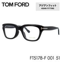 トムフォード メガネ 眼鏡 伊達 度付き 度入り フレーム アジアンフィット TOM FORD TF5178F (FT5178F) 001 51