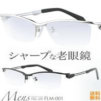 老眼鏡 おしゃれ 男性用 リーディンググラス シニアグラス メンズ かっこいい シルバー ブラック FEEL LIFE FLM-001