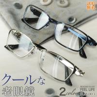 老眼鏡 おしゃれ 男性用 かっこいい メンズ メタルフレーム リーディンググラス スクエア型 シルバー ネイビー FEEL LIFE FLM-003