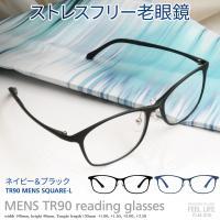 老眼鏡 スクエア おしゃれ メンズ セルフレーム  男性用 ブラック リーディンググラス 軽い 弾性樹脂 大きめ シニア ネイビー FEEL LIFE FLM-200