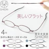老眼鏡 おしゃれ 女性用 レディース 男性用 メンズ しおり 栞 リーディンググラス 折りたたみ 携帯用 オーバル SI-01S