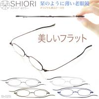 老眼鏡 女性用 おしゃれ レディース 折りたたみ 男性用 メンズ スリム 薄型 栞 しおり シニアグラス SHIORI スクエア SI-02S