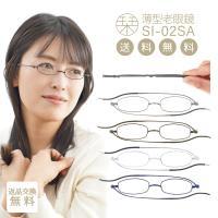 老眼鏡 しおり 女性用 おしゃれ レディース 折りたたみ 薄型 男性用 メンズ スリム 栞 シニアグラス SHIORI スクエア SI-02SA