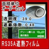 グリーン購入法適合フィルム 透明度が高いフィルムで省エネ・節電RS35A 遮熱・赤外線(IR)カット...