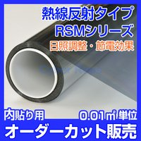 太陽光を反射して日照調整するガラスフィルムRSMシリーズ 0.01平米単位販売 日中室内から外が見え...