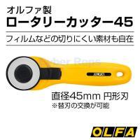■オルファー丸刃カッター45   ■メーカー:オルファー  ■仕様:直径:45mミリ幅 丸刃。  ■...