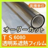 透明系遮熱IRカットガラスフィルム TSシリーズ 0.01平米単位オーダーカット販売  夏のエアコン...