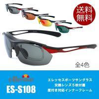 送料無料 エレッセスポーツサングラス ES-S108 ellesse サングラス  度付対応 男性用 偏光レンズ 交換レンズ5枚