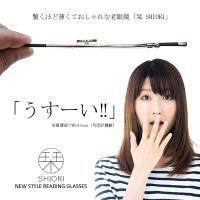 おしゃれ老眼鏡 おりたたみ 薄型 スリム リーディンググラス 栞 SHIORI SI-05 ブルーライトカット 男性用 女性用 丸型 送料無料