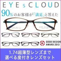 度つきメガネセット 追加料金なし! レンズはお好きなレンズが選べるワンプライスめがねセット! 超薄型...