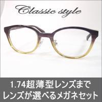 度付きメガネセット 追加料金なし!レンズが選べるワンプライスメガネセット! 超薄型1.74薄型レンズ...