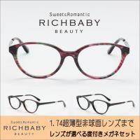 度つきメガネセット 追加料金なし! レンズは6種類からお好きなレンズが選べるワンプライスめがねセット...