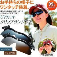 早期割引/早割対応●商品:帽子サングラス  UVカットに♪ ゴルフ・ジョギング・野球 テニス・フィッ...