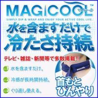 早期割引/早割対応●商品:冷却グッズ  クールビズに♪ ■マジクール冷却グッズ/冷却スカーフ 暑さ対...