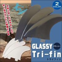 ブランド:GLASSY(グラッシー)  モデル:トライ フィン(FCS対応)  高さ:約11.5cm...