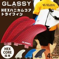 ブランド:GLASSY(グラッシー)  モデル:HEX トライフィン(FCS対応フィン)  高さ:約...