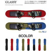 ブランド:GLASSY(グラッシー)  モデル:スノーボード ニットソールカバー(フリースタイル用)...