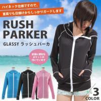 【商品説明】  ブランド:GLASSY(グラッシー) モデル:レディース ラッシュパーカー  紫外線...