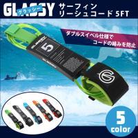 ブランド:GLASSY(グラッシー)  モデル:リーシュコード5ft  サイズ:5ft(約150cm...