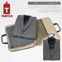 ワンツーフィニッシュハンガーバッグ TABITUS/タビタス[JA]