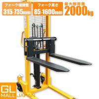 フォークリフト 低床タイプ油圧 手動兼用 最大積載2000kg