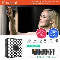 ■商品説明 どんな表面にも取り付けることができる防水性小型HDカメラ Foxshot Camera ...