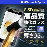 iPhone7 / 7plus 専用 高品質強化ガラスがついに登場しました。 この保護シートはあなた...