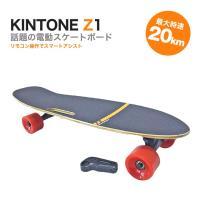 ■商品説明 軽量3.9kgの電動スケートボード Kintone Z1 今、注目のガジェット、電動アシ...