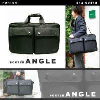 吉田カバン ポーター PORTER ポーターバッグ アングル ボストンバッグ大 512-09418