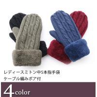 ・当店人気のミトン手袋中5本指タイプ、女性のかわいらしさをアピールするミトン手袋と5本指タイプが合体...