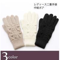 ・二重構造の手袋、中は総ボア仕様でダントツの暖かさ  ・カフスは折り返し仕様で温かさを逃がしません ...