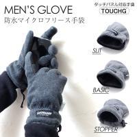 防寒 手袋 メンズ マイクロフリース 軽量 防水 あったか加工 保温