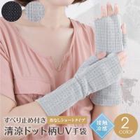 アームカバー 接触冷感 UVカット 指なし 手袋 ショート丈 すべりどめつき 内側メッシュ レディース 夏用 指無し かわいい 滑り止め 薄手 春