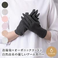 総丈:26cm 手囲い:21-22cm 品質:綿100% 生産国:日本製