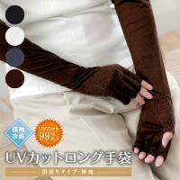 アームカバー UV手袋 レディース 夏用 ロング UVカット 指なし メッシュ 日焼け
