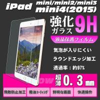 製品仕様 ■材質:強化ガラス ■硬度:9H ■厚み:0.3mm ■本体サイズ:iPadmini/iP...