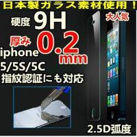 【製品仕様】  ■材質:強化ガラス ■硬度:9H ■厚み:0.2mm ■本体サイズ:iphone5/...