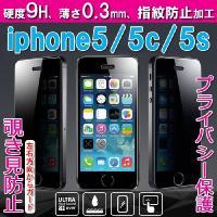 【製品仕様】 ■材質:強化ガラス ■硬度:9H ■厚み:0.3mm  ■本体サイズ:iphone5/...