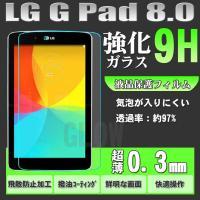 【製品仕様】 ■材質:強化ガラス  ■硬度:9H ■厚み:0.3mm ■本体サイズ:LG G Pad...