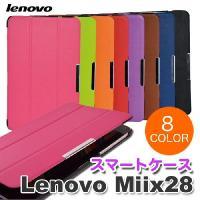 ◆Lenovo miix2 8 専用PUレザーコーティングスマートカバー。 シンプルで実用性を重視し...