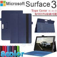 【特徴】 ◆Microsoft Surface 3専用ケース、柔らかくて大切な本体を傷やほこりから保...