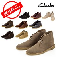 クラークス CLARKS デザートブーツ Desert boot レザー 靴