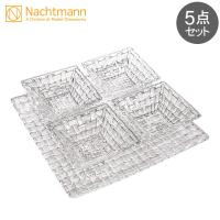ナハトマン Nachtmann ボサノバ ボウル&プレート 5点セット スクエアプレート スクエアボウル 90023 Bossa Nova 皿 プレート 食器 ガラス