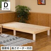 【商品名】 国産桧ベッド Earth(アース)ダブルサイズ  【製品サイズ】 外寸法:幅1400×長...