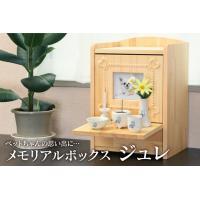 【商品名】 メモリアルボックス「ジュレ」  【製品サイズ】 外寸法:幅288×奥行240×高さ391...