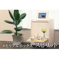 【商品名】 メモリアルボックス「スピリット」  【製品サイズ】 外寸法:幅288mm×奥240mm×...