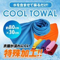 冷感タオル 熱中症対策に ひんやりタオル クールタオル 冷却タオル 夏 スポーツタオル 冷たいタオル 3枚セット(カラーランダム)ゆうパケット送料無料