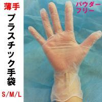 あすつく 薄手プラスチックグローブ パウダーフリー ビニール手袋 100枚 PVCグローブ プラスチック手袋 使い切り 使い捨て S M Lサイズ